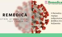 Η κυπριακή φαρμακοβιομηχανία Remedica, στον αγώνα για την...