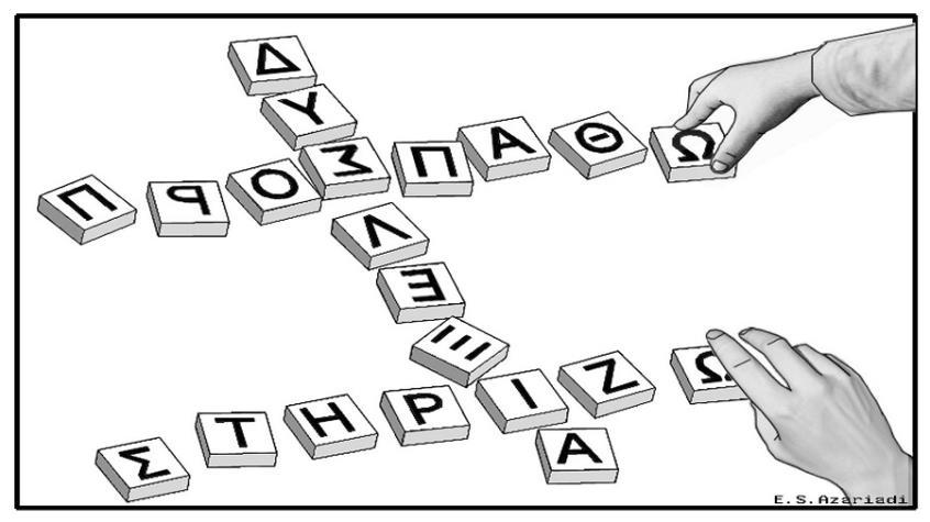 Τι είναι η διαταραχή ανάγνωσης, γραπτής έκφρασης και μαθηματικών
