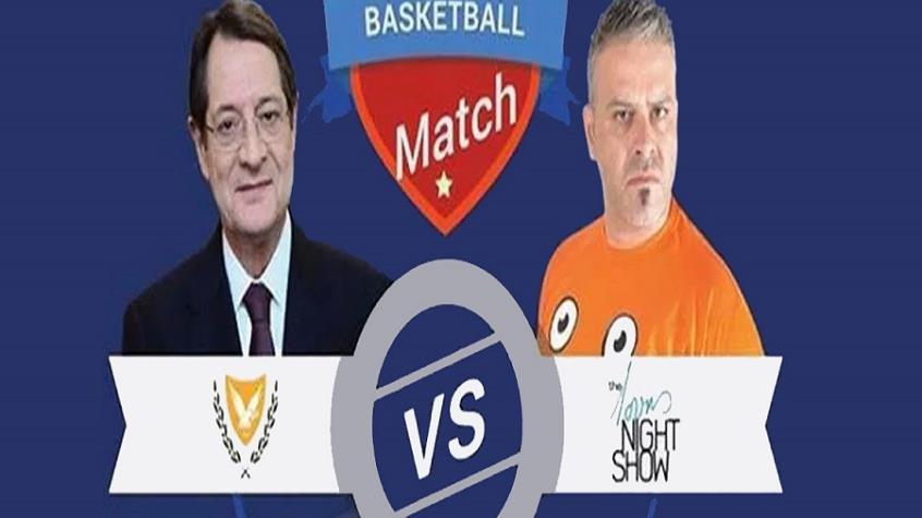 Φιλανθρωπικός Αγώνας μπάσκετ: Κυβέρνηση VS Λούης Πατσαλίδης