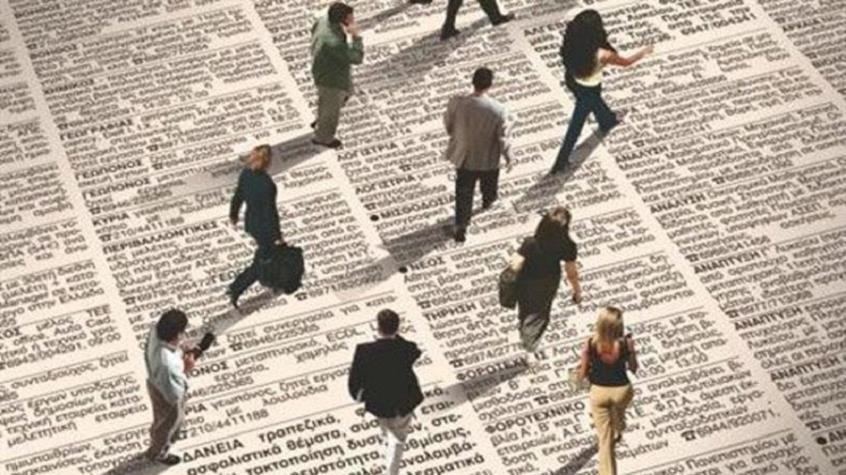 Οι επιστήμονες λένε «καλύτερα στην ανεργία παρά σε λάθος δουλειά»