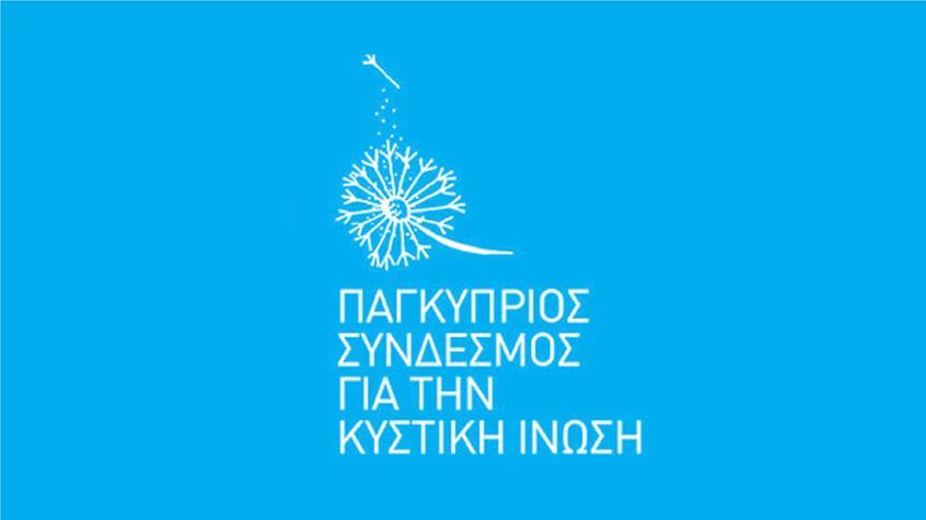 Νέος Σύνδεσμος: Παγκύπριος Σύνδεσμος για την Κυστική Ίνωση».