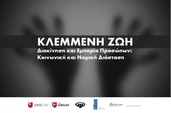 Η «κλεμμένη» ζωή στο Πανεπιστήμιο Λευκωσίας